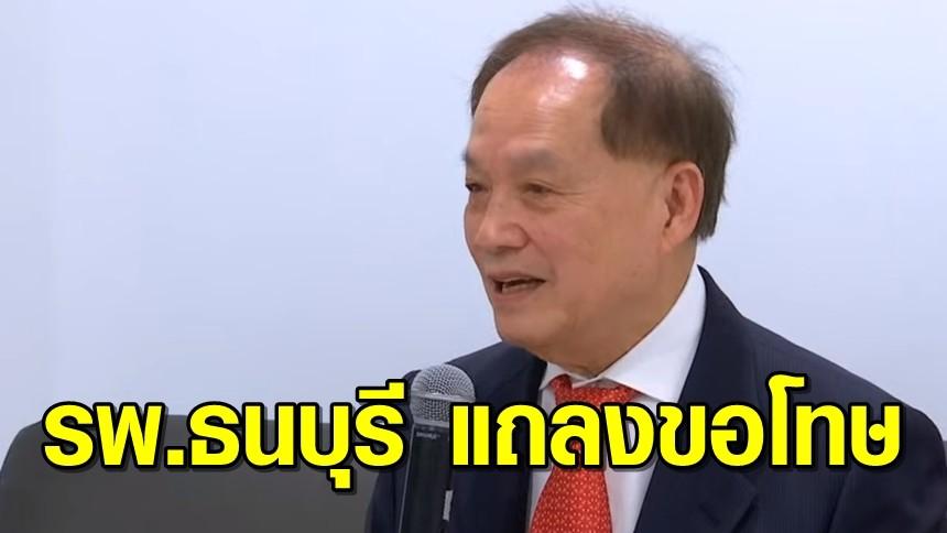 รพ.ธนบุรี แถลงขอโทษ องค์การเภสัชกรรม ปม 'หมอบุญ' พาดพิงต้องจ่ายค่าจัดการวัคซีนอีก 10% เพิ่มจาก VAT