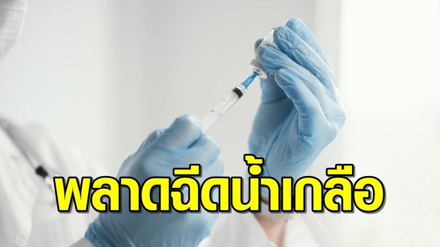 รพ.ญี่ปุ่น พลาด! ฉีด 'น้ำเกลือ' ให้แทน 'วัคซีนโควิด' รวม 54 ราย