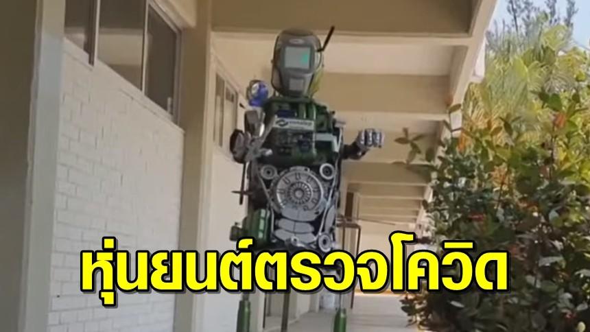 นศ.เม็กซิโก สุดเจ๋ง พัฒนาหุ่นยนต์สารพัดประโยชน์ ประเมินอาการป่วยโควิดได้