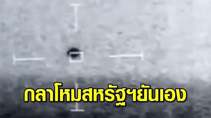 กลาโหมสหรัฐฯ ยืนยันเป็นคลิปจริง! วัตถุคล้าย UFO บินฉวัดเฉวียน ก่อนดำดิ่งใต้ทะเล