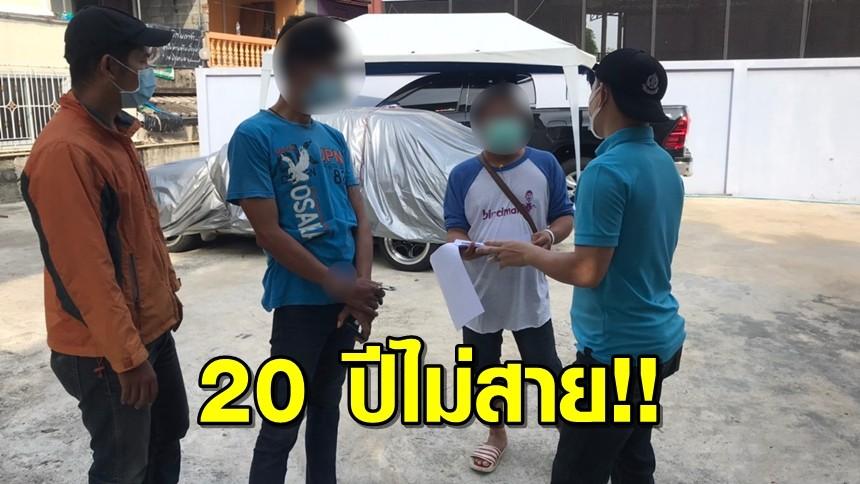 20 ปีไม่สาย! ข่มขืนเด็กปี 44 นึกว่าจะรอด สุดท้ายโดนตำรวจรวบจนได้ปี 64