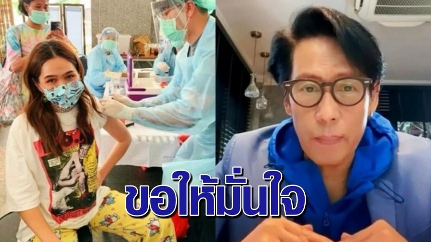 'ชมพู่ - เบิร์ด' ชวนคนไทยร่วมฉีดวัคซีน หวังสร้างภูมิคุ้มกันหมู่ ชาวเน็ตโต้ อยากฉีดแต่ไม่ใช่ซิโนแวค
