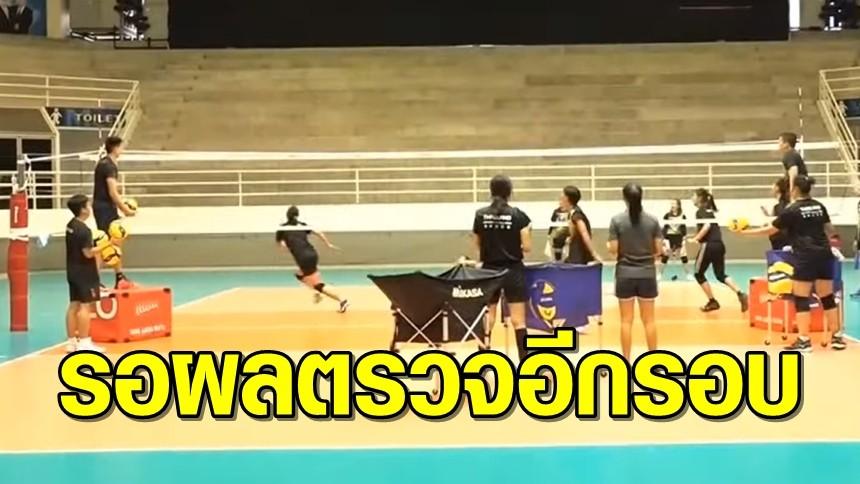 วอลเลย์สาวไทยยังไม่ถอนทีมแข่งเนชัน ลีกส์ FIVB รอลุ้นผลตรวจอีกรอบ อาจเป็นเชื้อบวกหลังฉีดวัคซีน