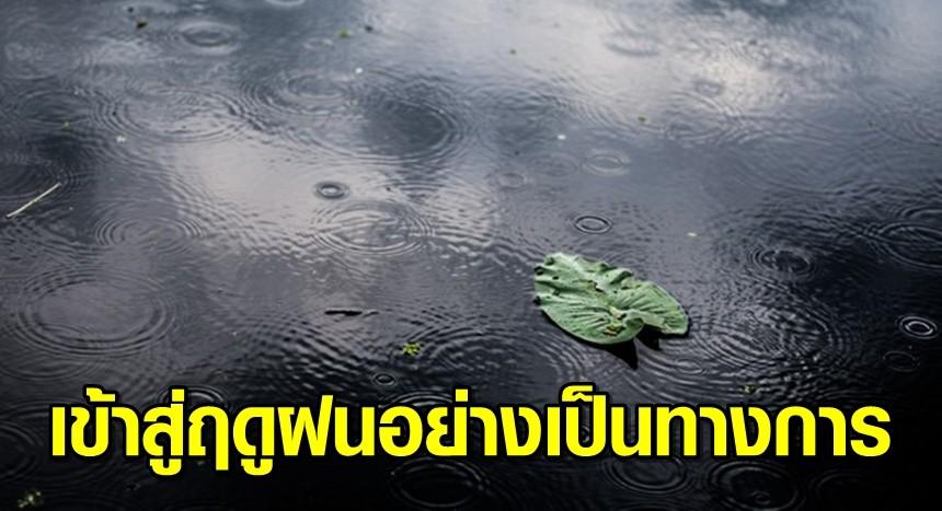 โบกลาความร้อน! ไทยเข้าสู่ฤดูฝนอย่างเป็นทางการ 15 พ.ค.นี้ ชี้ปีนี้ฝนเยอะ เกษตรกรเริ่มปลูกพืชได้เลย