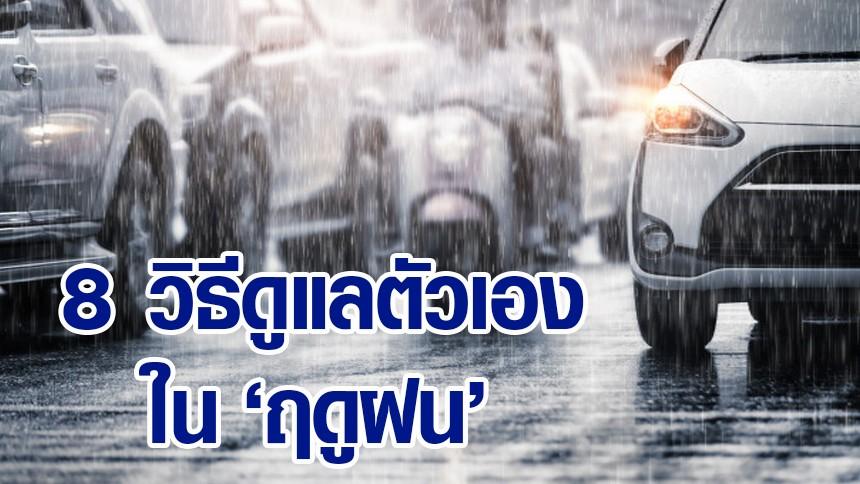 เผย 8 วิธีดูแลสุขภาพ ต้อนรับฤดูฝน