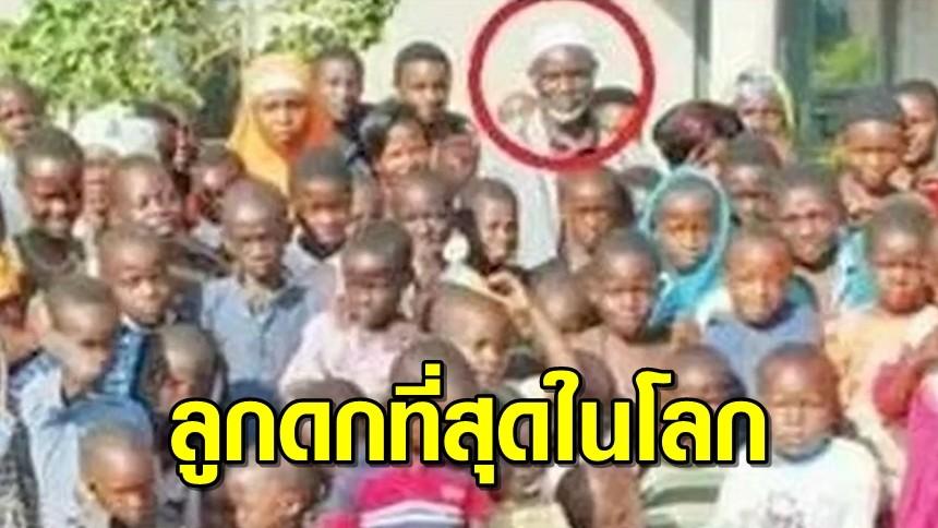ชายซิมบับเวครองตำแหน่ง 'พ่อลูกดกที่สุดในโลก' มีลูก 151 คน เมีย 16 คน เผยเตรียมแต่งเมียคนที่ 17 ต่อ