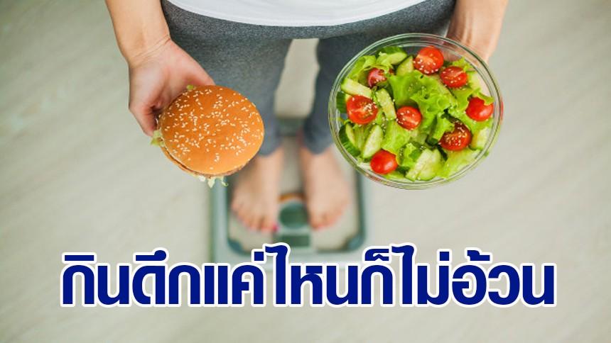 กินยังไงก็ไม่อ้วน อาหารมื้อดึก กินเยอะแค่ไหนก็หุ่นสวย