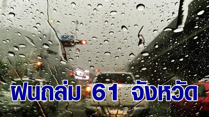 อุตุฯ เตือนฝนถล่มทั่วไทย 61 จว. ตะวันออกหนักสุด ร้อยละ 60 ของพื้นที่