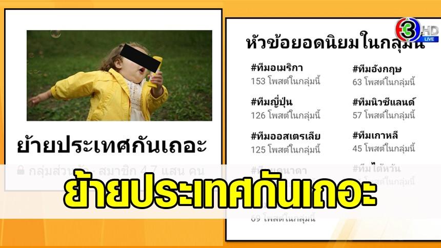 ผุดกรุ๊ป 'ย้ายประเทศกันเถอะ' แบ่งเทคนิคย้ายหนีไทย ไปอยู่ต่างชาติ สมาชิกโผล่ร่วมหลายแสน