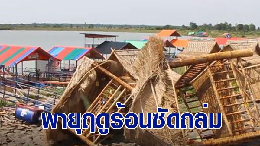 พายุฤดูร้อนซัดถล่ม 3 อำเภอ แพร้านอาหารทะเลสาบ พังยับ!