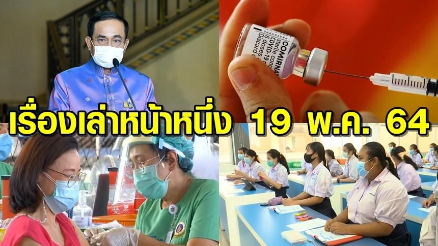 เรื่องเล่าหน้าหนึ่ง 19 พ.ค.64 ทัวร์ลงดารารีวิวฉีดวัคซีน-รัฐบาลกู้เพิ่ม 7 แสนล้าน-นายกฯเบรกฉีดวัคซีนแบบวอล์กอิน