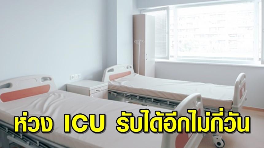 ช็อก! ยอดติดเชื้อพุ่งเกือบ 5 พัน รวมคลัสเตอร์เรือนจำ ห่วงเตียง ICU กทม.รับได้อีกไม่กี่วัน