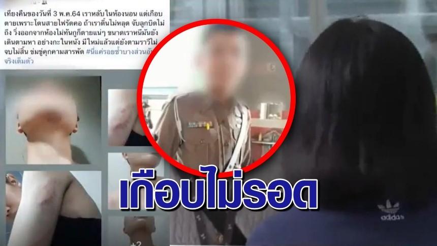 เปิดใจสาว ถูกอดีตสามียศ 'สิบตำรวจโท' ทำร้ายจนปางตาย หลังจับได้เป็นชู้กับเพื่อนสนิท