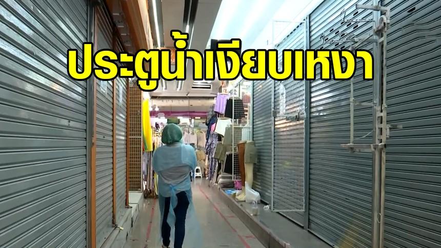 ประตูน้ำเหงา ร้านค้าทยอยปิดตัว ผู้ค้าโอดยอดขายลดฮวบ ไร้คนซื้อ ขายออนไลน์ก็ยาก