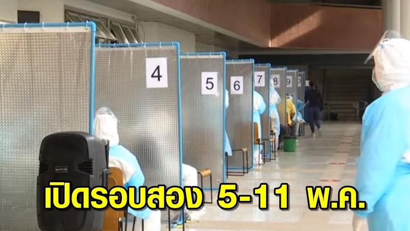เปิดตรวจโควิดผู้ประกันตนรอบ 2 สนามไทย-ญี่ปุ่น 5-11 พ.ค. พร้อมเปิด Hospitel ดูแลผู้ติดเชื้อ