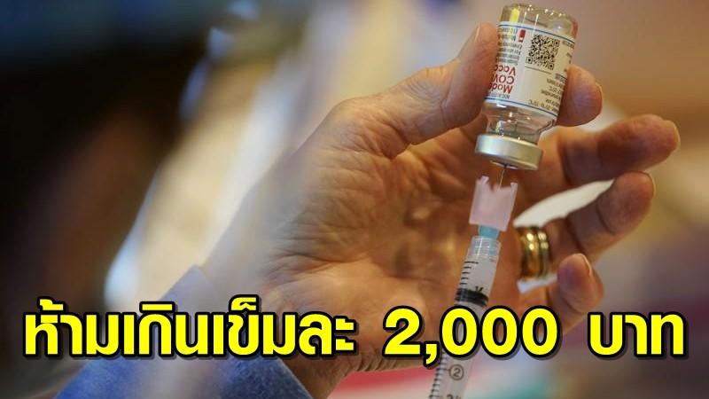 รพ.เอกชน ตั้งราคาวัคซีนโมเดอร์นา ไม่เกิน 2,000 บาท/เข็ม แต่หมอแนะให้ฉีดของภาครัฐก่อน ดีกว่ารอนาน