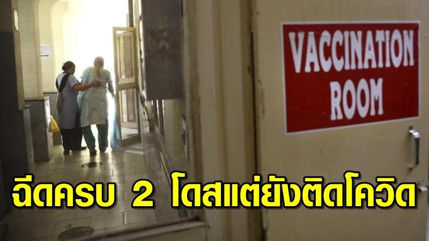 ผู้เชี่ยวชาญสหรัฐฯ ฉีดวัคซีนไฟเซอร์ครบ 2 โดส ก่อนติดโควิดเสียชีวิตในอินเดีย
