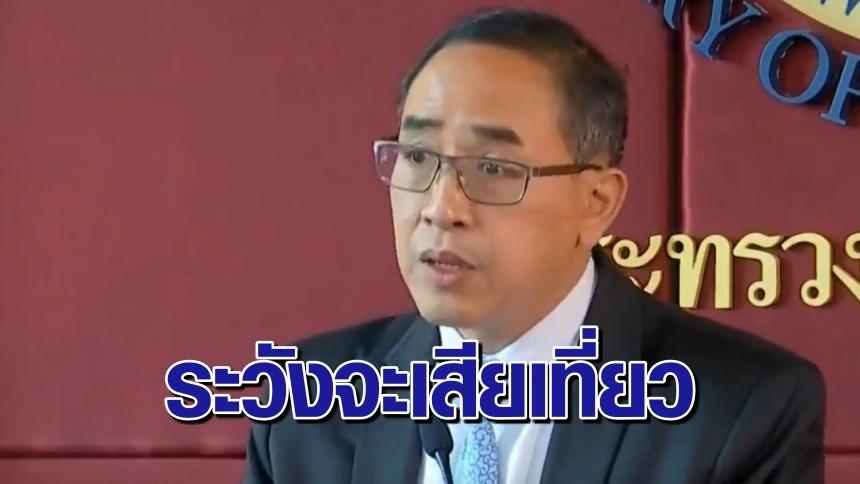 ก.ต่างประเทศ เตือนคนไทยซื้อทัวร์วัคซีนสหรัฐฯ ศึกษาข้อมูลให้ดี จะได้ไม่เสียเที่ยว