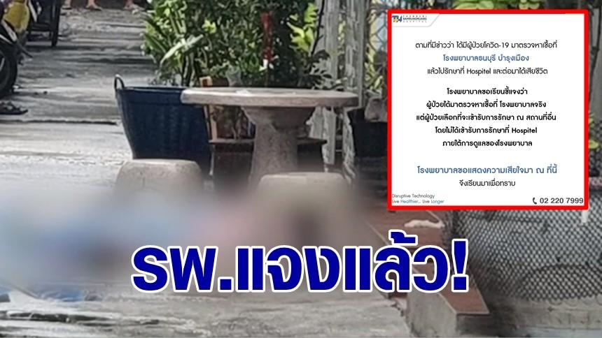 'รพ.ธนบุรีบำรุงเมือง' แจง ผู้ป่วยโควิดดับหน้าบ้าน ขอรักษาที่อื่น