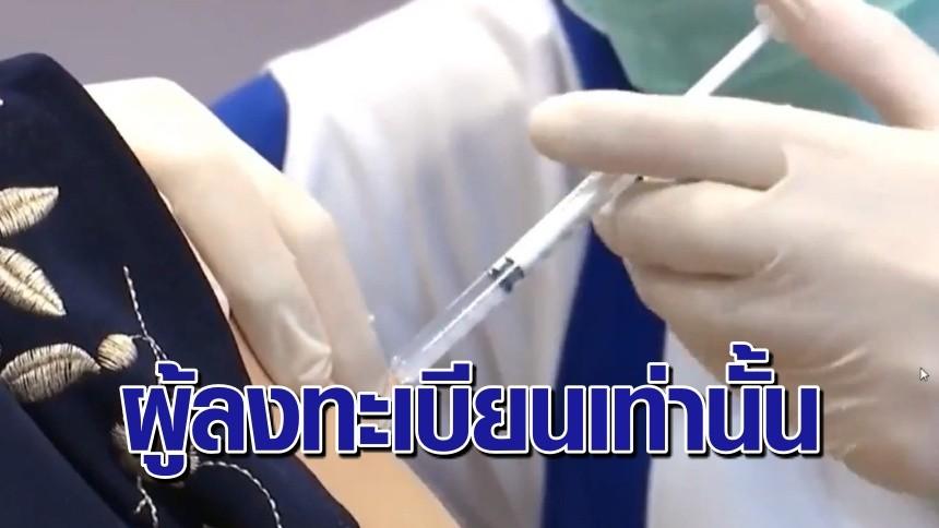 เริ่มแล้ว ทดลองระบบฉีดวัคซีนวันแรก ที่เซ็นทรัลลาดพร้าว ย้ำไม่รับวอล์คอิน