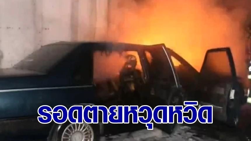 ระทึก! ไฟไหม้เก๋งวอลโว่ ขณะกำลังขับจะกลับบ้าน คนขับหนีตายรอดหวุดหวิด