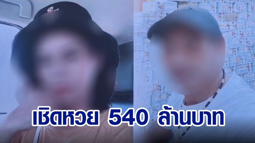 ยี่ปั๊วศรีราชารวมตัวแจ้งจับ 2 ผัวเมียเชิดลอตเตอรี่ 2 งวดติด มูลค่ากว่า 540 ล้านบาท