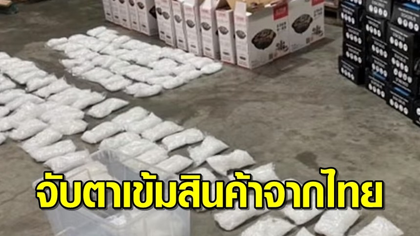 ออสเตรเลียจับตาสินค้าจากไทย หลังยึดยาไอซ์ล็อตใหญ่ ส่งจากท่าเรือแหลมฉบัง