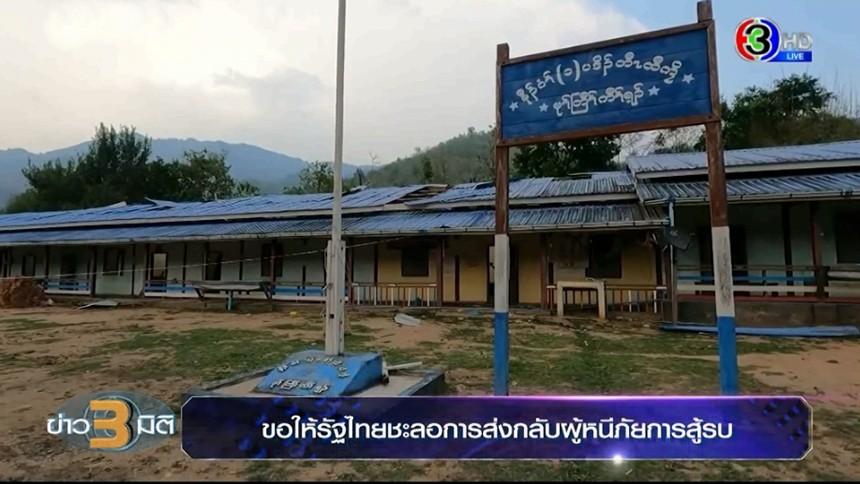 เครือข่ายประชาชนลุ่มน้ำสาละวิน ขอรัฐไทยชะลอส่งกลับผู้หนีภัยการสู้รบ