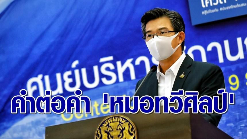 คำต่อคำ 'หมอทวีศิลป์' ตอบปมนักวอลเลย์ไทย ผลตรวจโควิด-19 เป็นบวก หลังฉีดวัคซีน