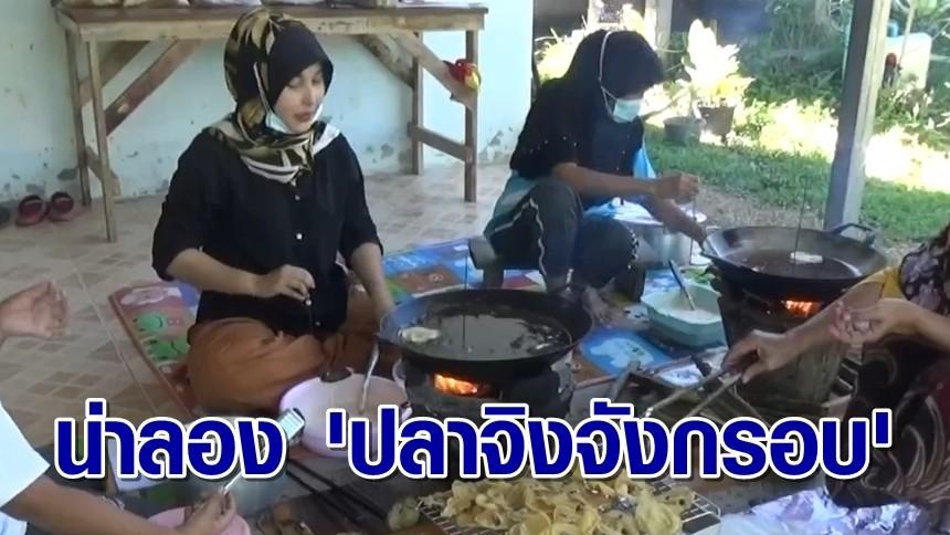 สาวพนักงานบัญชี รื้อฟื้นขนมโบราณ 'ปลาจิงจังกรอบ' ขายจนสร้างรายได้สุดปัง