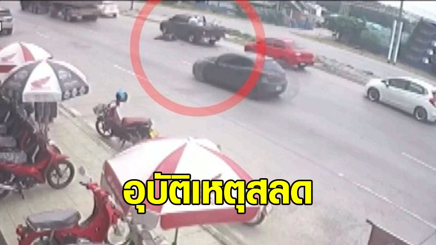 บิ๊กไบค์เฉี่ยวท้ายเก๋ง ร่างกระเด็นเบียดกระบะ รถพ่วงตามเหยียบซ้ำดับสยอง