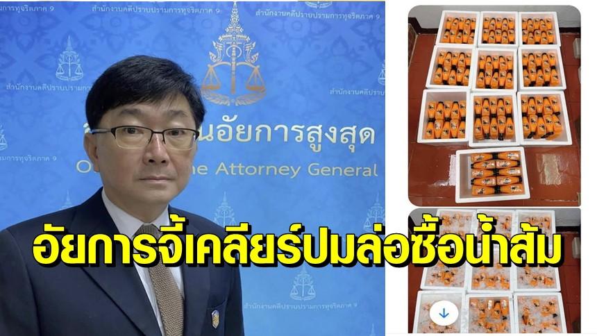'อัยการโกศลวัฒน์' จี้เคลียร์ปมล่อซื้อน้ำส้มขวด