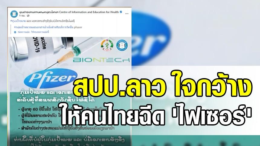 สปป.ลาว ใจกว้าง ประกาศให้กลุ่มคนไทยในลาว มารับวัคซีน 'ไฟเซอร์' ได้เหมือนพลเมืองลาว