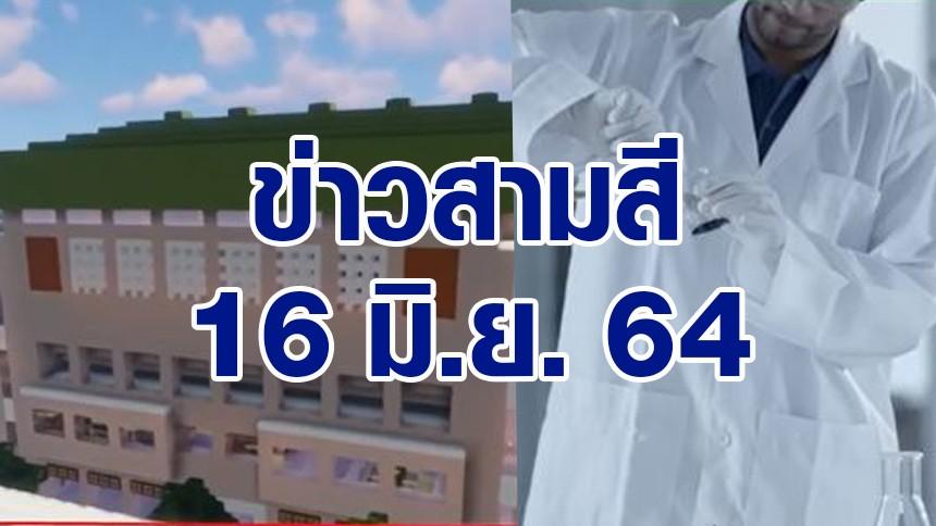 ข่าวสามสี 16 มิ.ย. 64 - เด็ก ม.5  สร้างอาคารเรียนในเกม ถอดแบบจากสถานที่จริง / เปลี่ยนมลพิษในอากาศให้กลายเป็นสีย้อมผ้า