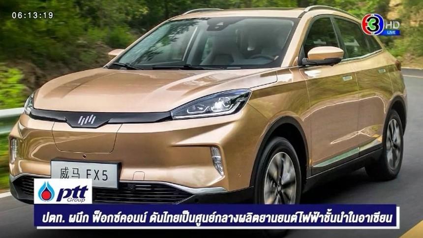 ปตท. ผนึก ฟ็อกซ์คอนน์ ดันไทยเป็นศูนย์กลางผลิตยานยนต์ไฟฟ้า ชั้นนำในอาเซียน