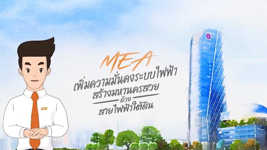 MEA เพิ่มความมั่นคงระบบไฟฟ้า สร้างมหานครสวย ด้วยสายไฟฟ้าใต้ดิน