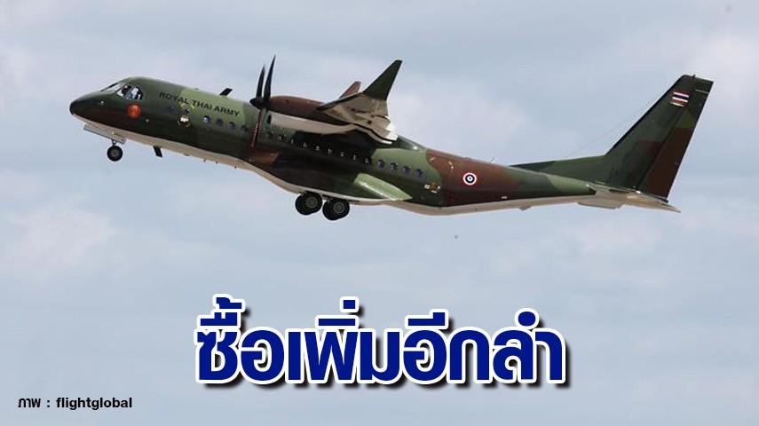 ตปท. เผย 'กลาโหมไทย' ลงนามซื้อเครื่องบิน 'Airbus C295' เพิ่ม เตรียมส่งมอบ ปี 2566