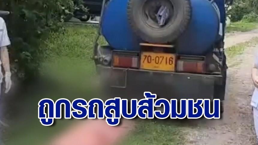 สลด รถสูบส้วมเบรกแตก ชนอัดเสาคุณตาวัย 73 ดับ