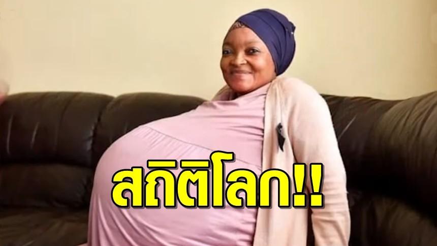 คุณแม่แอฟริกาใต้คลอดลูกทำลายสถิติโลก หมอบอกแฝด 6 อัลตราซาวด์เจอ 8 แต่คลอดจริงได้ 10 !
