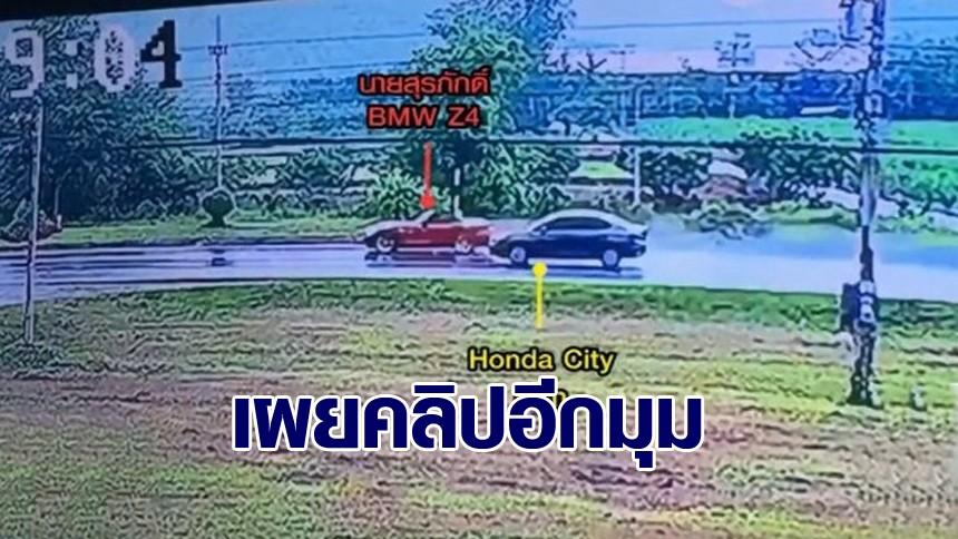 เปิดวงจรปิดอีกมุม BMW ไม่มีคู่กรณี กู้ภัยยันถนนไม่มีน้ำขัง ทำเกิดอุบัติเหตุสลด