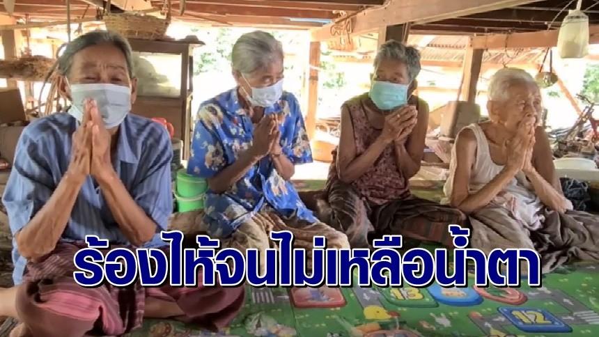 4 แม่เฒ่าวอนทั้งน้ำตา หลังถูกไล่ที่ให้ออกจากบ้าน เหตุหลานนำที่ไปจำนองเพื่อทำงานที่ไต้หวัน