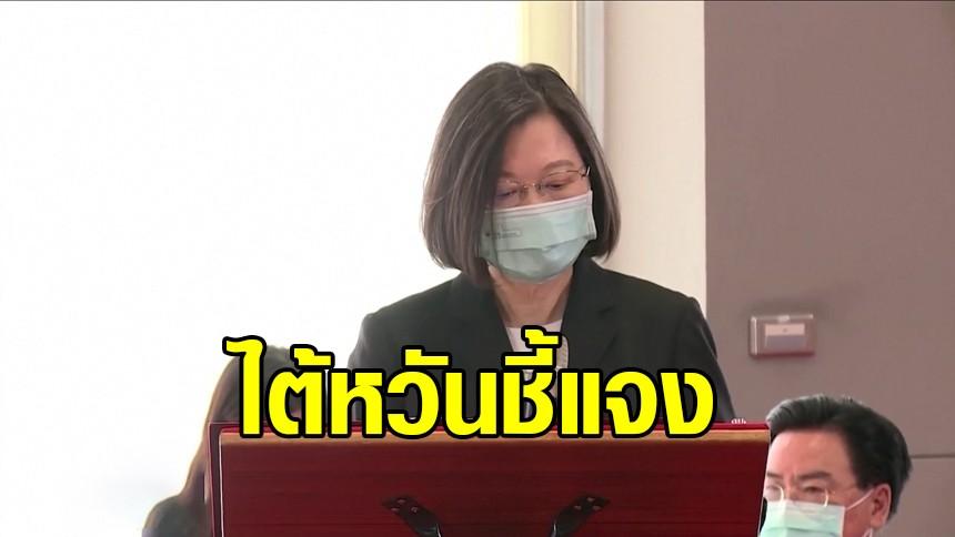 ไต้หวันชี้แจง 'ปธน.ไช่อิงเหวิน' ปัดพาดพิงไทย กั๊กส่งออกวัคซีนแอสตราเซเนกา