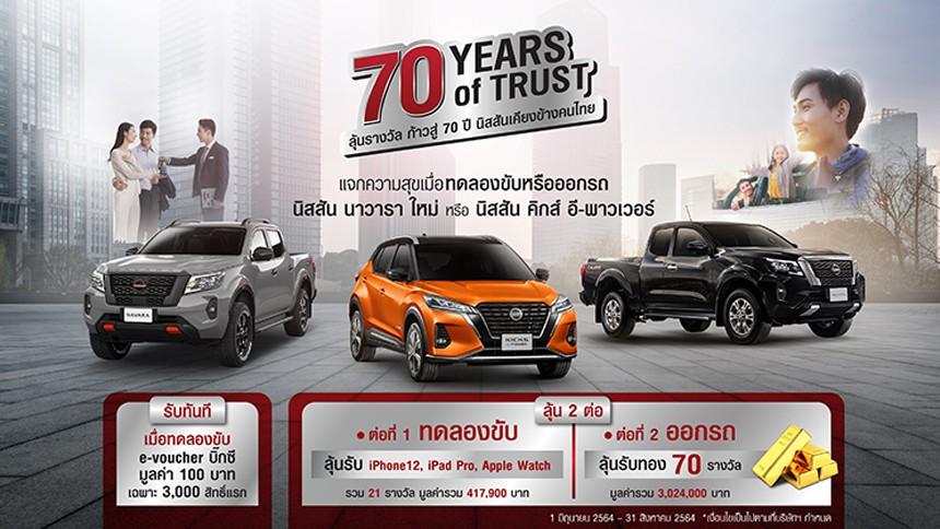 70 Years of Trust  ลุ้นรางวัล ก้าวสู่ 70 ปี นิสสันเคียงข้างคนไทย