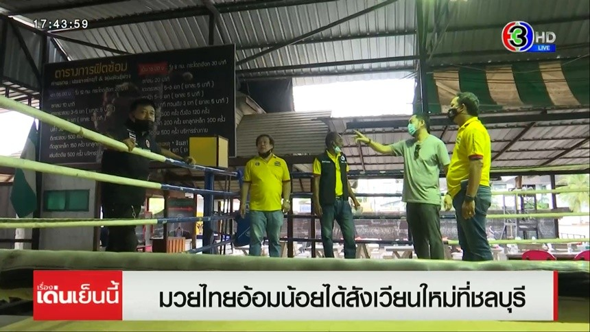 มวยไทยอ้อมน้อยเตรียมคัมแบค 26 มิ.ย.นี้! หลังได้สังเวียนใหม่ที่ชลบุรี