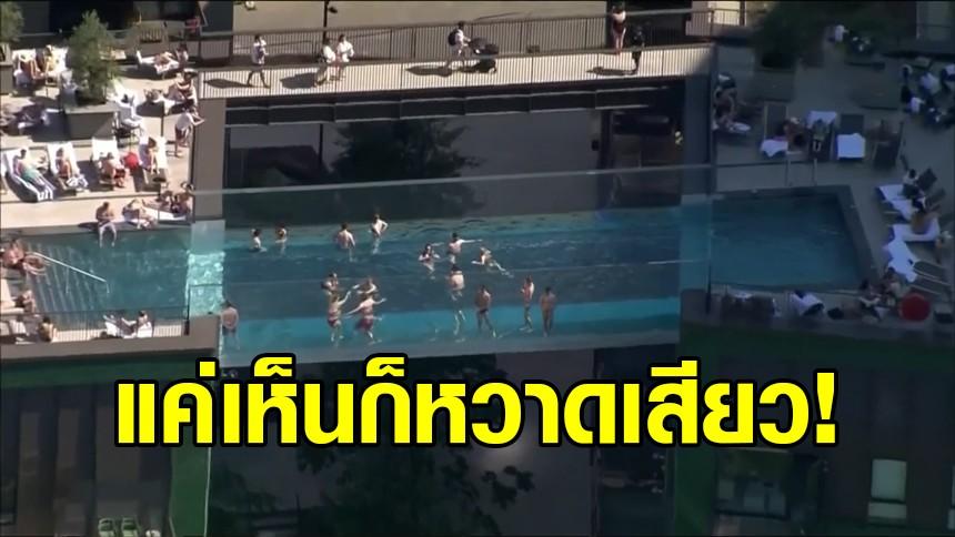 กล้าว่ายไหม? ชาวลอนดอน แห่ว่ายน้ำในสระกระจกใส พาดระหว่าง 2 ยอดตึก สุดหวาดเสียว