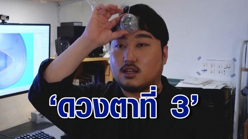 หนุ่มเกาหลีใต้คิดค้น 'ดวงตาที่ 3' อุปกรณ์ติดหน้าผาก ช่วยลดอุบัติเหตุคนติดมือถือ