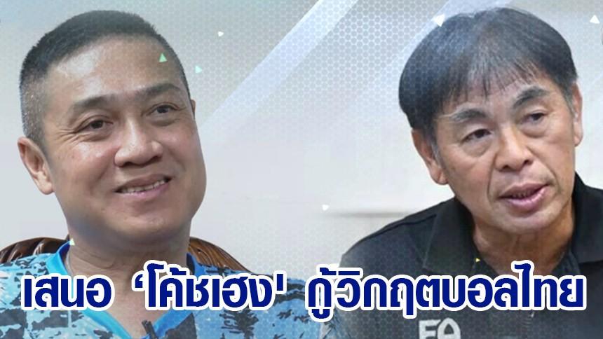 ช้างศึกกลับถึงไทยแล้ว 'ปิยะพงษ์' แนะให้ 'โค้ชเฮง' กลับมากู้วิกฤติบอลไทย