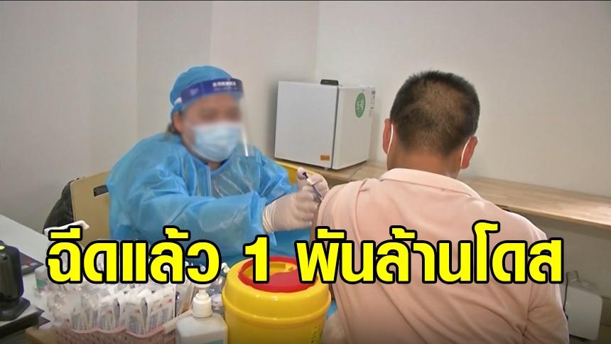 จีนลุยฉีดวัคซีนโควิดในประเทศ ทะลุ 1 พันล้านโดส