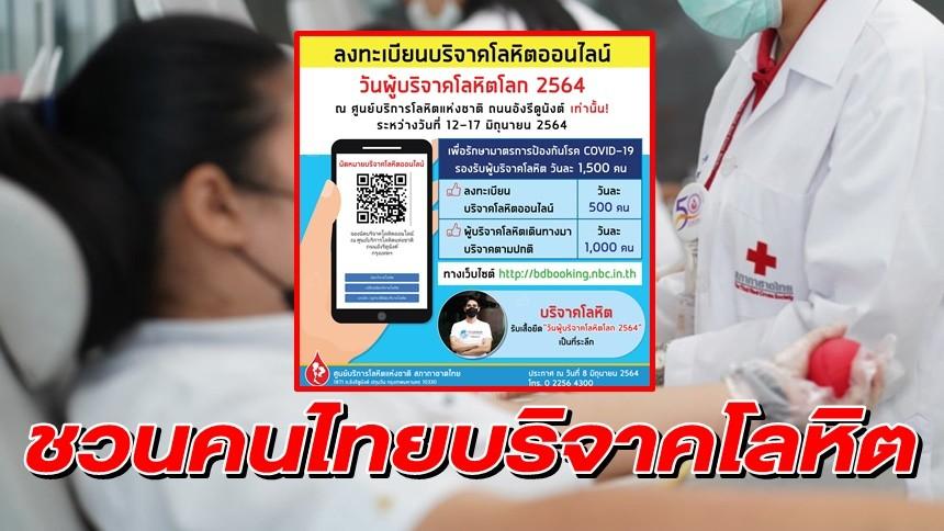 สภากาชาดชวนคนไทยบริจาคโลหิต พร้อมรับเสื้อยืดที่ระลึก เนื่องในวันผู้บริจาคโลหิตโลก
