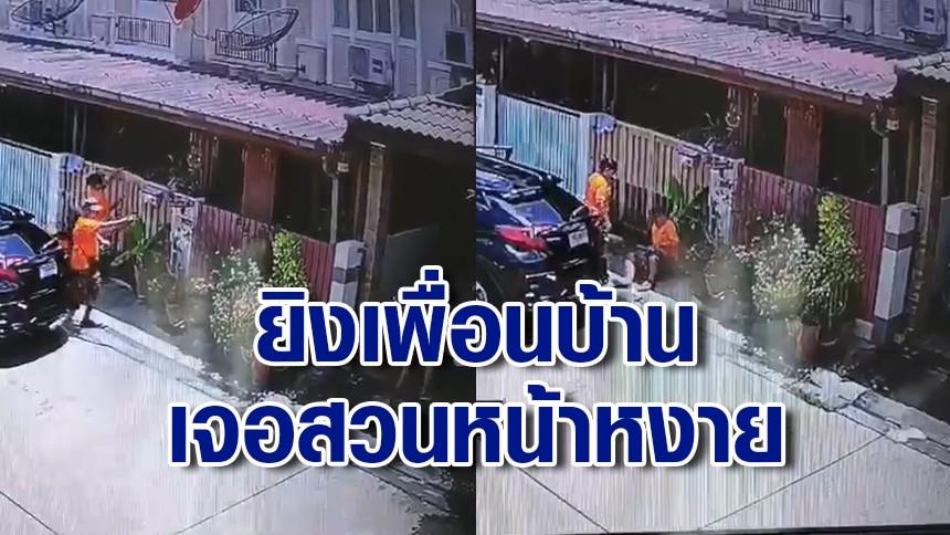สนั่นกรุง! ชายฉุนถูกเพื่อนบ้านด่า คว้าปืนยิง 2 นัด โดนสวนกลับ 1 นัดถึงกับหงาย